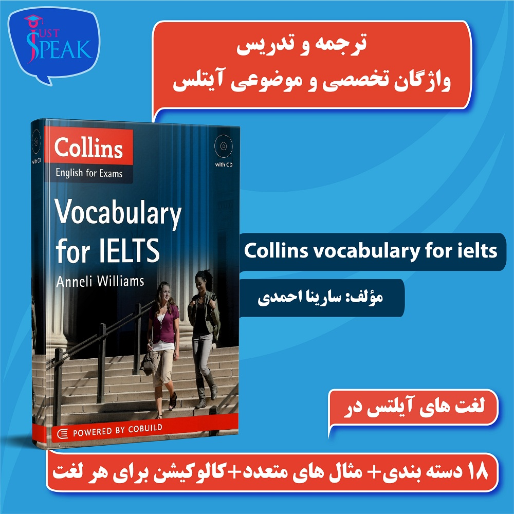 Collins vocab for IELTS